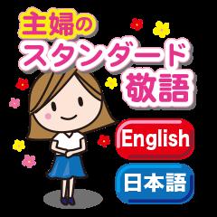 主婦のスタンダード敬語 英語と日本語