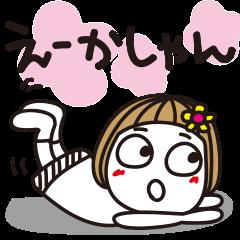 はな子6。名古屋弁だで。