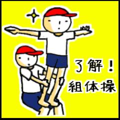 了解!組体操!!