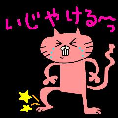 茨城弁!ハム色ねこ。