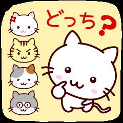 Cats! どっちで返信するの?