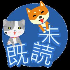 貓と犬の物語-既読?未読?