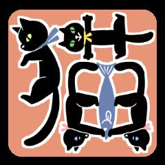 猫文字スタンプ