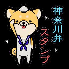 神奈川弁スタンプ!!