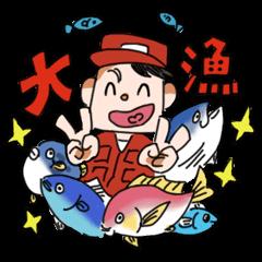今日の釣果は大漁~♪