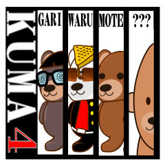 [LINEスタンプ] 良いクマ、悪いクマ、モテクマ+α