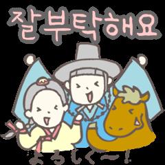 両班の若様とお嬢様(韓国語/ハングル)