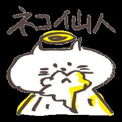 ねこ仙人!!!