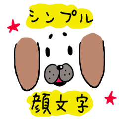 シンプルな顔文字スタンプ