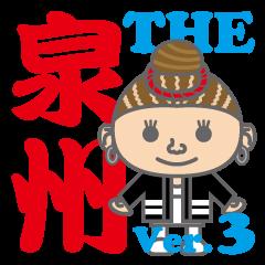 The 泉州弁~女性版 Ver.03~