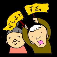 じーちゃんとばーちゃん(よしおとすゑ)