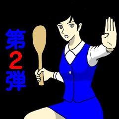 [LINEスタンプ] 名探偵OLおさと2 おそるべき罠 (1)