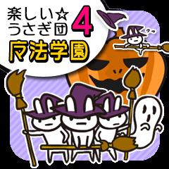 楽しい☆うさぎ団4 魔法学園