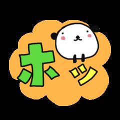 つぶらなパンダ(デカ文字に添えて)