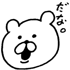 ゆるゆるなクマなのです。