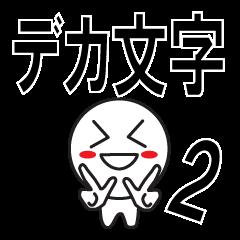 デカ文字わっしょい2
