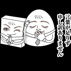 玉子さん&豆腐さんの大人の言いまわし