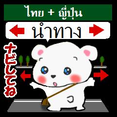 [LINEスタンプ] 道案内してね タイ語と日本語