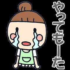 ママの一言スタンプ 第5弾 関西弁編