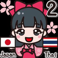 タイ語と日本語でコミュニケーション! 2