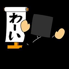 黒子(くろこ)2