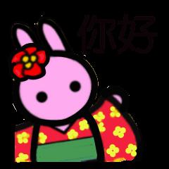 中国語スタンプ1