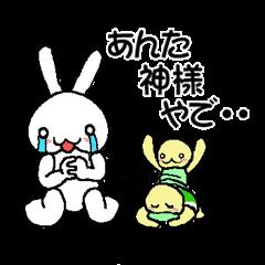 大阪で生まれたうさぎとカメやさかい