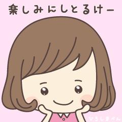 プリティガール 広島弁