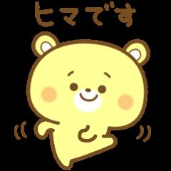 ほのぼのクマさん