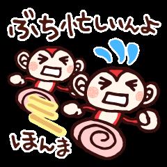 広島弁の赤いおさるさん