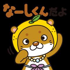 愛南町ご当地キャラクター「なーしくん」