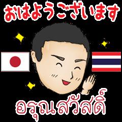 男の気持ち日本語タイ語コミュニケーション