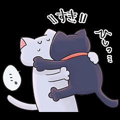 恋人が好きすぎる黒猫