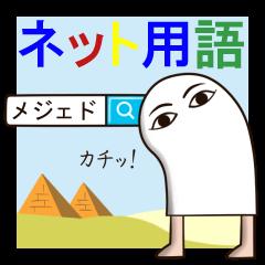 [LINEスタンプ] I am メジェド. ~ネットスラング編~ (1)