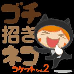 ゴチ招きネコ【コケットちゃん2】