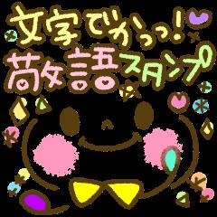 文字でか!!顔文字動物スタンプ~敬語編~