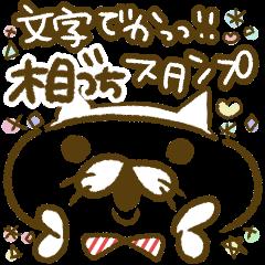 文字でか!!顔文字動物スタンプ~相づち編~
