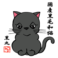 [LINEスタンプ] 国産黒毛和猫 黒丸 (1)