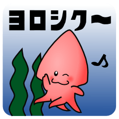 [LINEスタンプ] ピンクイカ、よろしく~~~!