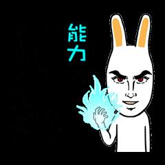 ウザうさ1(言い訳編)