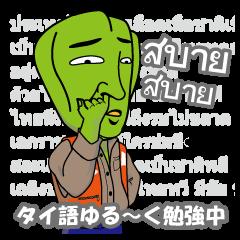 タイ語ゆる~く勉強中