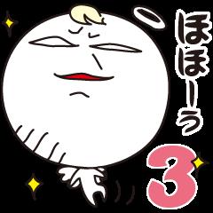 天使だからver.3 -Angel Life 3-