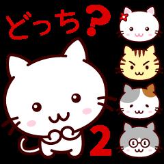 Cats!2 どっちで返信するの?