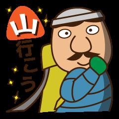ハンサムマン登山!No.2
