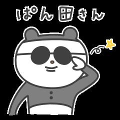ぱん田さん