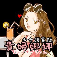 セレブナナちゃん - 少女マンガ風