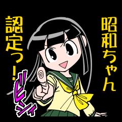 平成うまれの昭和ちゃん 基本セット