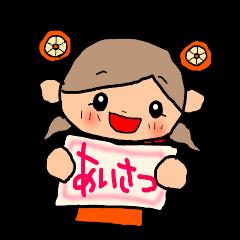 オレンジちゃんシリーズ【あいさつ編】