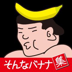 そんなバナナ集