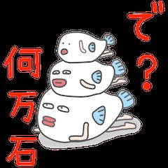 石川方言のフグ